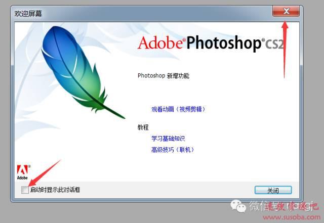 photoshopcs2安装码_Photoshop CS2软件下载与安装教程 – 速搜资源吧