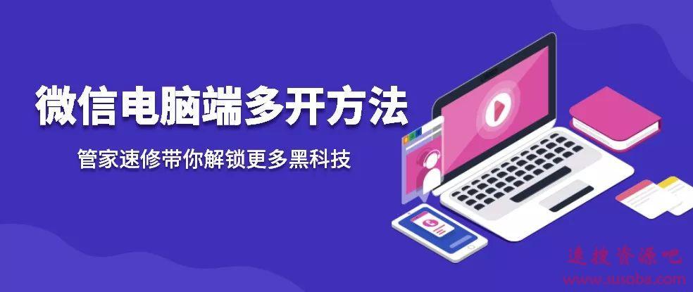【电脑】第19期分享:微信电脑端多开方法