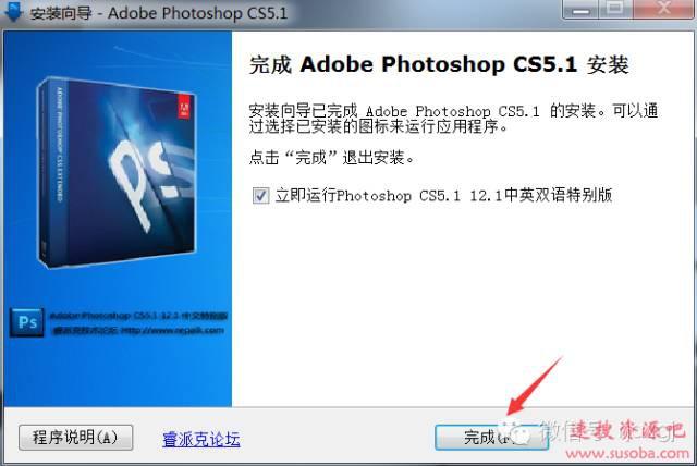 Photoshop CS5软件下载与安装教程