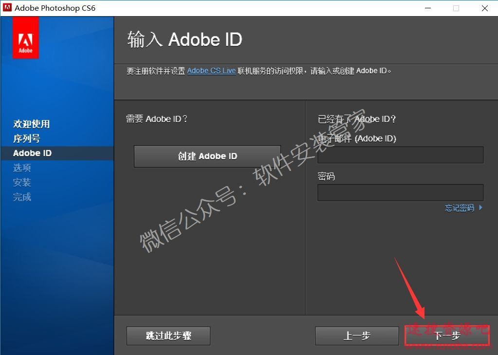 Photoshop CS6软件下载与安装教程