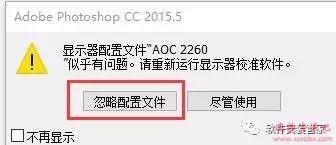 Photoshop CC2015软件下载与安装教程