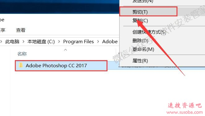 Photoshop CC2017软件下载与安装教程