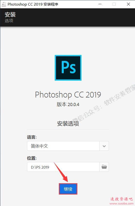 Photoshop CC2019软件下载与安装教程(永久版可长期使用)