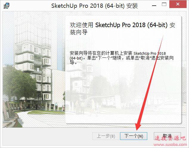 草图大师2018软件下载与安装教程