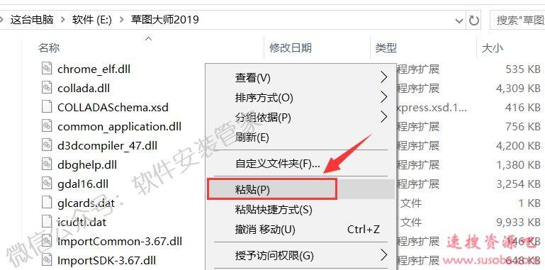草图大师2019软件下载与安装教程