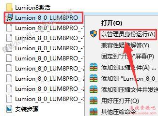 Lumion8.0软件下载与安装教程