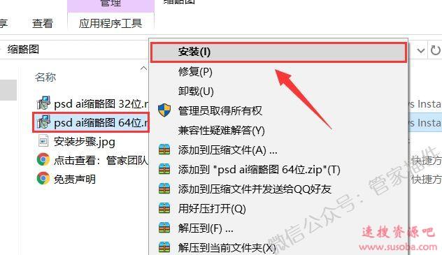 PS插件『缩略图』下载与安装教程