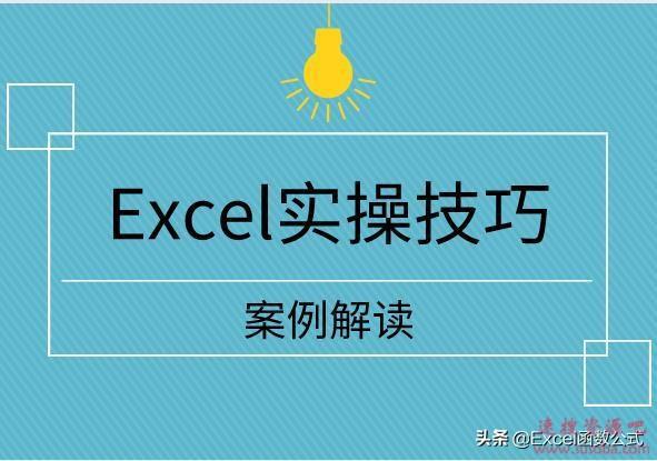 【Excel技巧】5个Excel实操技巧解读,提高工作效率