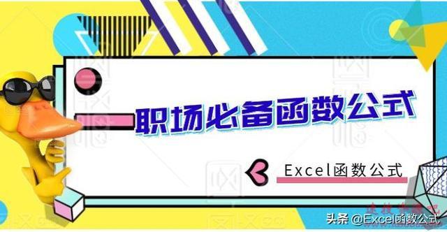 【Excel技巧】职场必备10个Excel函数公式