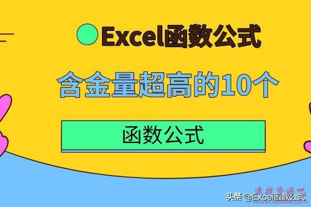 【Excel技巧】含金量超高的10个Excel函数公式