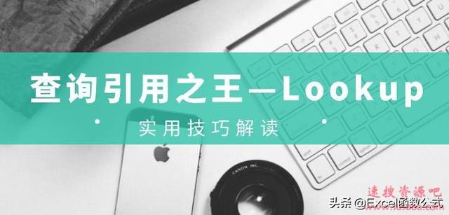 【Excel技巧】查询引用之王——Lookup函数实用技巧解读