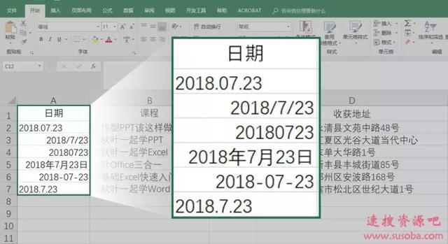 【Excel技巧】Excel分列技巧妙用,让你节省大量时间!