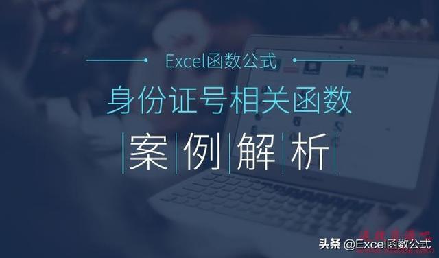 【Excel技巧】原来有Excel处理身份证号有这么多技巧,你都会吗?