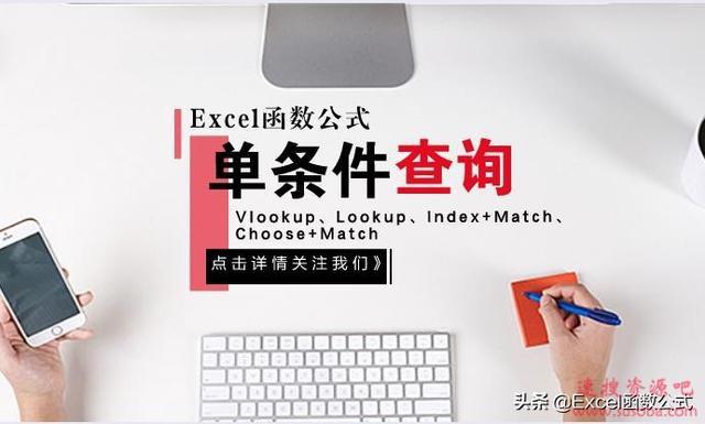 【Excel技巧】单条件查询引用的4种超级技巧