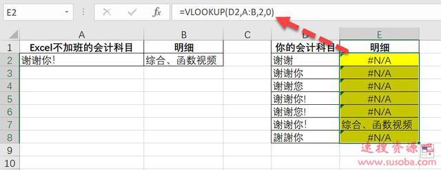 【Excel技巧】Excel的这些技巧学会了,会计对账分分钟提高效率