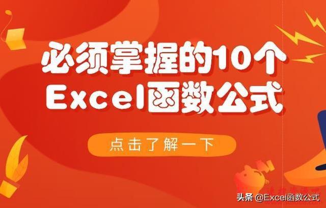【Excel技巧】成为Excel高手必须掌握的10个函数公式(二)