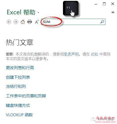 【Excel技巧】Excel高手必须会有的按键——F1