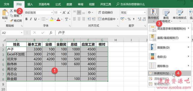 【Excel技巧】Excel工资核对,这样简单好用