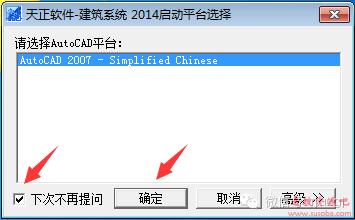 天正建筑2014软件下载与安装教程