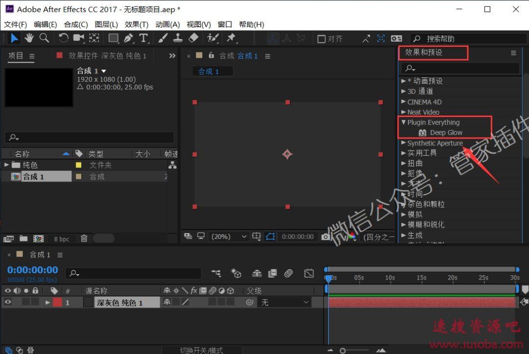 AE插件『Deep_Glow1.3』下载与安装教程