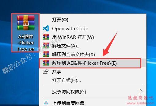 AE插件『Flicker Free1.12』下载与安装教程