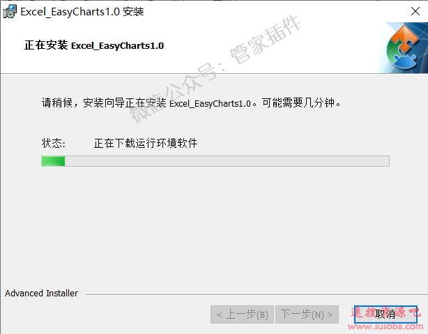office插件『Excel-EasyCharts1.0』下载与安装教程