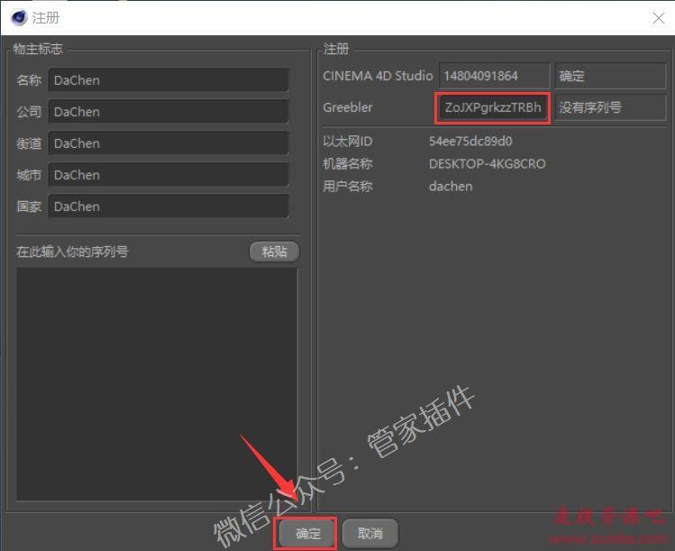 C4D插件『Greebler1.03』下载与安装教程