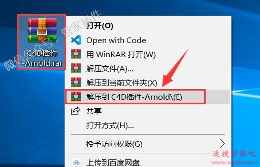 C4D插件『Arnold2.6.0』下载与安装教程