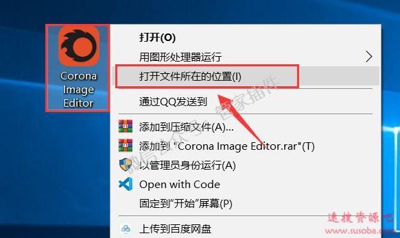 C4D插件『Corona3.2』下载与安装教程