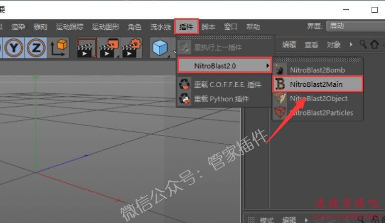 C4D插件『破碎插件2.02』下载与安装教程