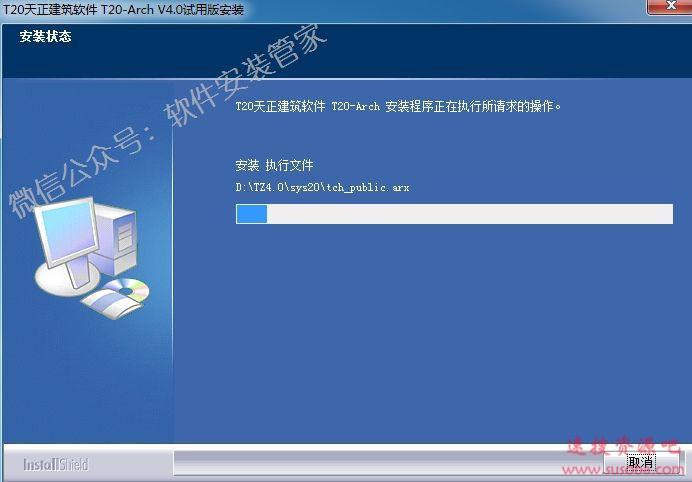 天正T20V4.0软件下载与安装教程