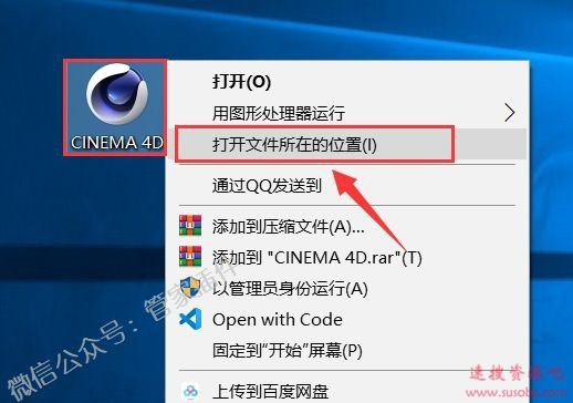 C4D插件『烟雾插件1.0』下载与安装教程