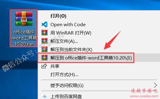office插件『Word工具箱10.20』下载与安装教程