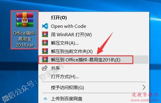 office插件『Excel易用宝2018』下载与安装教程
