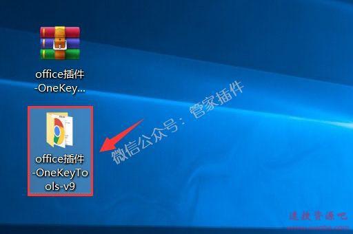 office插件『PPT-OneKeyTools-v9』下载与安装教程
