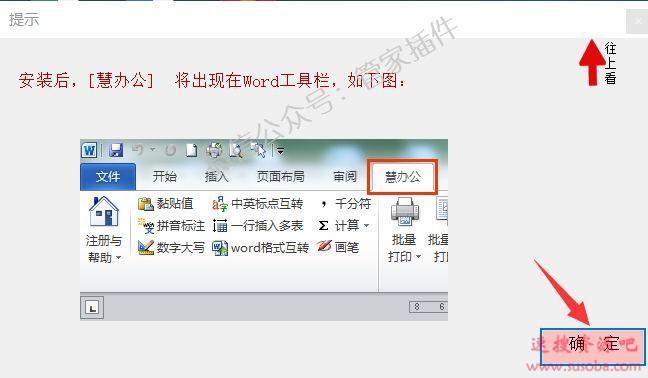 office插件『慧办公v17.10』下载与安装教程