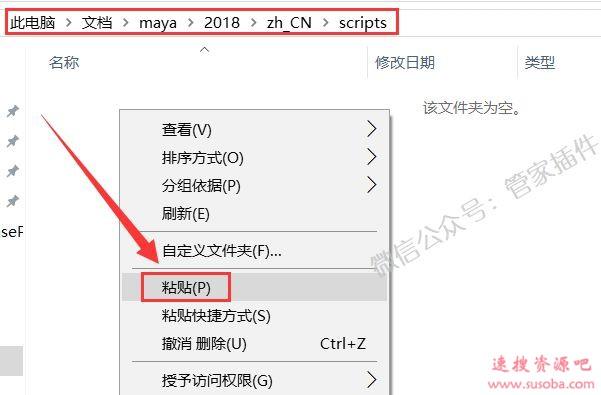 Maya插件『Creaseplus v1』下载怀安装教程