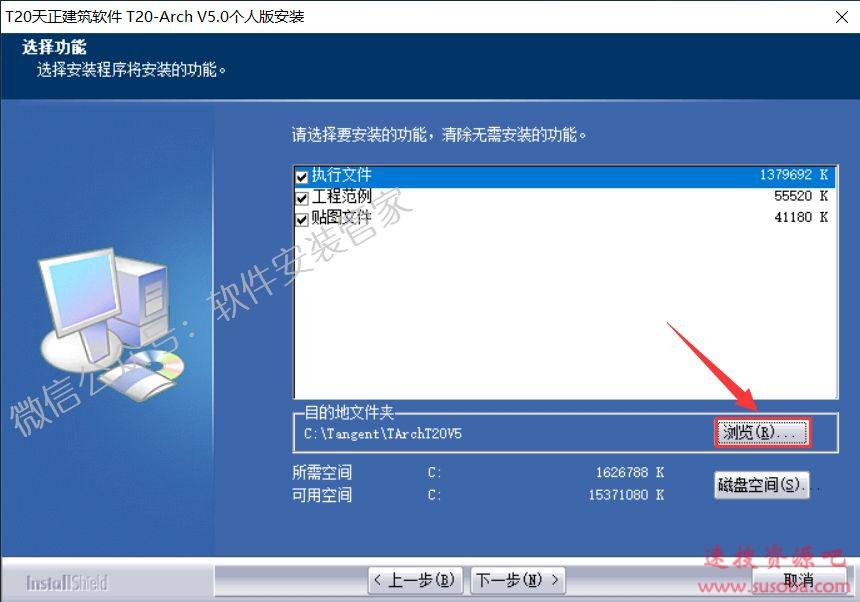 天正T20V5.0软件下载与安装教程