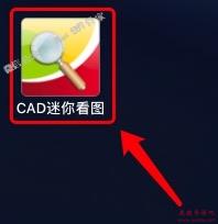 【Mac系统】CAD迷你看图 v3.4.1软件下与安装教程
