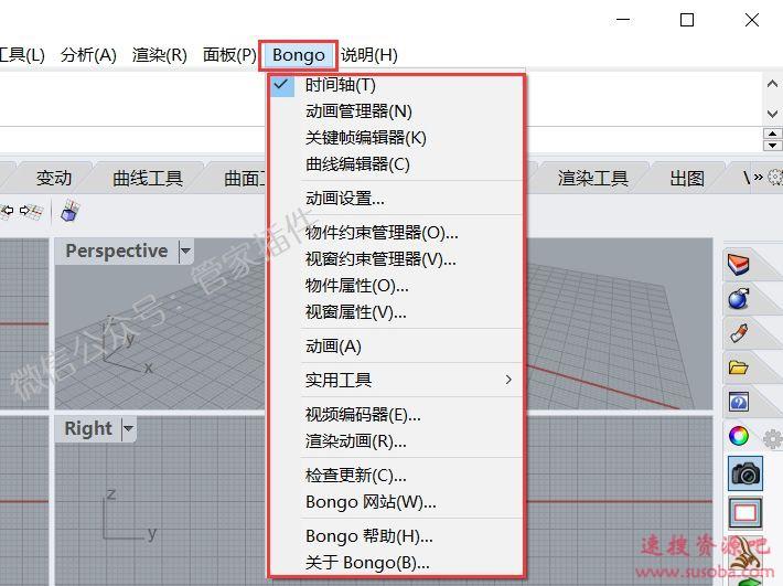 Rhino插件『Bongo v2.0』下载与安装教程