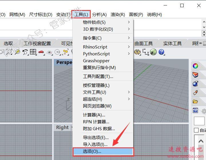 Rhino插件『Clayoo2.6』下载与安装教程