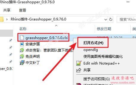 Rhino插件『Grasshopper_0.9.76.0』下载与安装教程