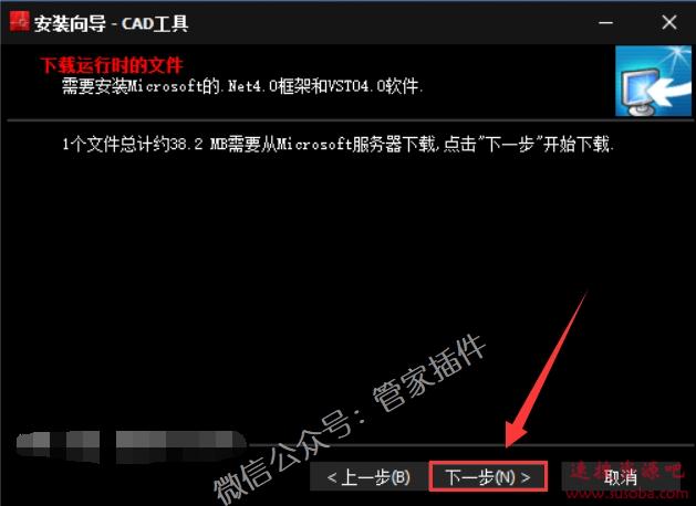 CAD插件『表格批量提取1.4』下载与安装教程