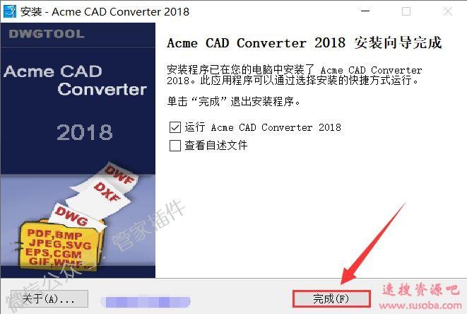 CAD插件『版本转换器2018』下载与安装教程