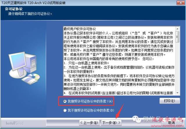 天正建筑2015(T20)下载与软件安装教程