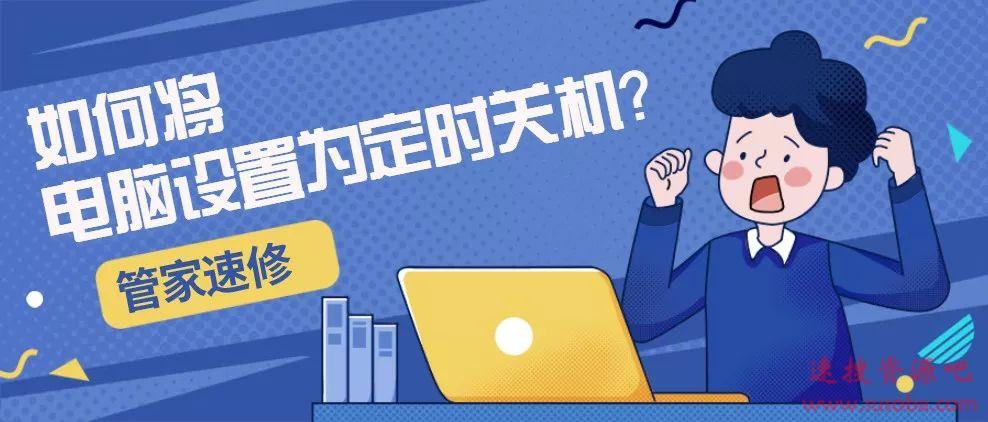 【电脑】第23期分享:如何用命令将电脑设置为定时关机?
