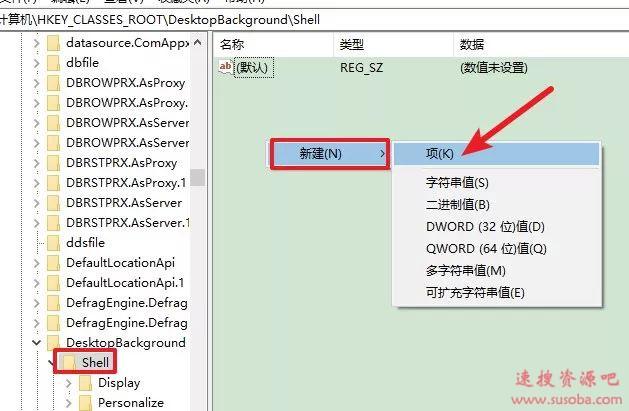 【电脑技巧】第24期分享:Win10鼠标右键如何添加快捷关机、注销等功能?