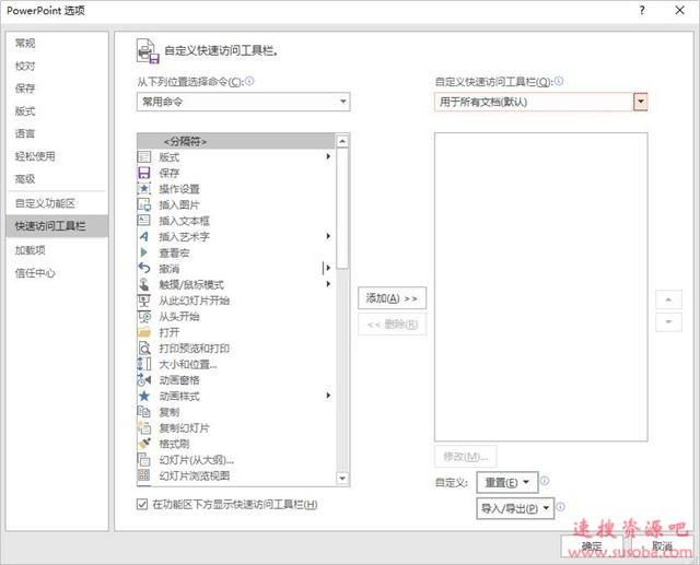 【PPT技巧】快速访问工具栏解读