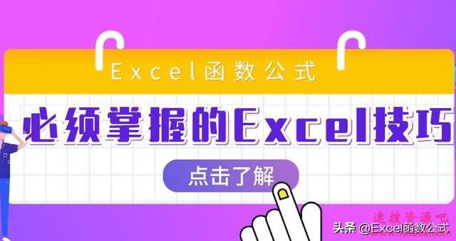【Excel技巧】成为Excel高手必须掌握的10个函数公式(一)