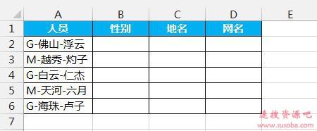 【Excel技巧】Excel分离汉字、数字的方法方法全剖析